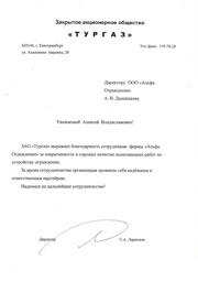 ЗАО Тургаз