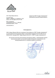 ООО Леруа Мерлен Восток