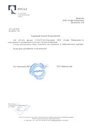 УАЗ-СУАЛ